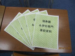 校舎で作成した福寿園についてまとめた事前資料。
