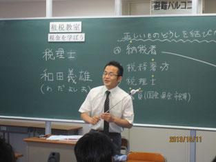 熱弁をふるう和田義雄先生。