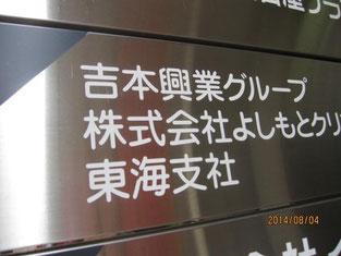 名古屋にある吉本興業グループの事務所。