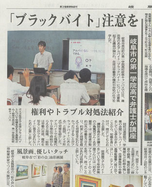 掲載された新聞(岐阜新聞)。