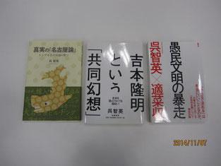 呉智英さんはマンガ評論以外にも、数々の著作を出しています。