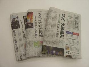 校舎で購読している朝日新聞。