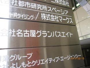 名古屋市の栄にある名古屋グランパスの事務所を訪問。