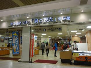 札幌駅の西改札口にさっぽろ観光案内所があります