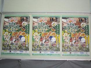 名古屋ブラジルフェスタのポスター
