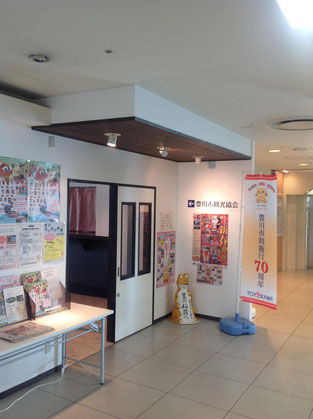 豊川市観光協会事務所入口