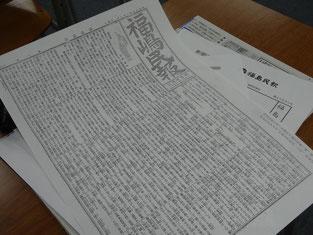 福島民報で発行された最初の新聞。あまりの古さに生徒もびっくり。