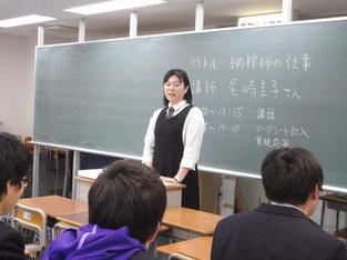 尾崎圭子さんの「しごと講話」