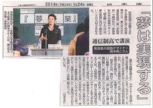 『日本海新聞』1月24日号に掲載された記事より。