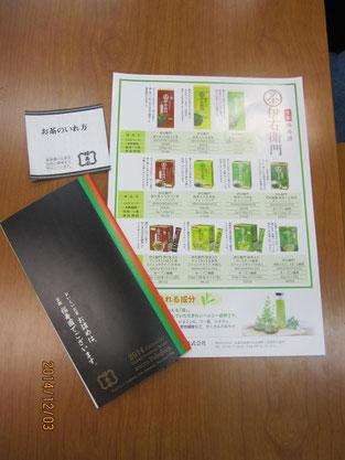 お土産に、福寿園のリーフレット、お茶カタログ、お茶の淹れ方説明書をいただきました。
