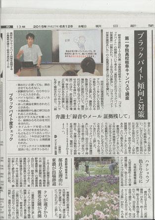 掲載された新聞(朝日新聞)。