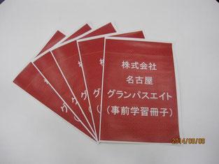 事前学習用に作成した名古屋グランパスの情報冊子。