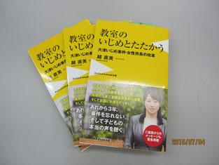 越直美さんの著書「教室のいじめとたたかう」。講話の内容は、この本にもとづいて話されました。