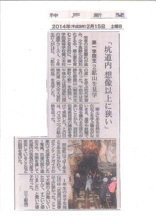 『神戸新聞』2月15日号朝刊に掲載された記事より。
