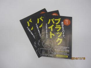 久野由詠さんが事務局長をつとめる「ブラックバイト対策弁護団あいち」が発行している小冊子