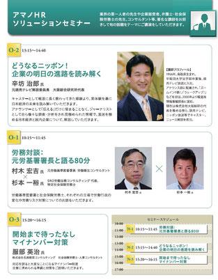 杉本一裕_セミナー社会保険労務士・行政書士
