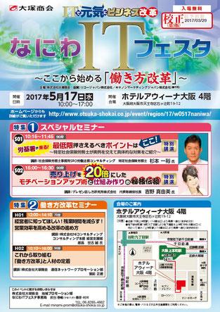 杉本一裕_労基署調査セミナー、社会保険労務士・行政書士