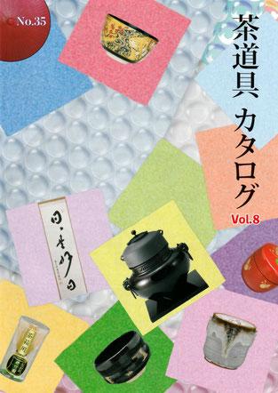 茶道具カタログ