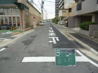 道路舗装工事 施工前写真