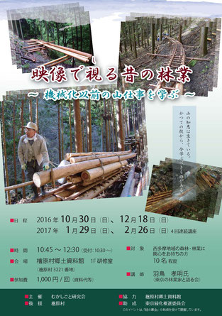 映像で視る昔の林業