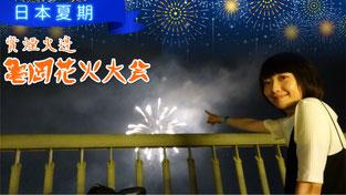 龜岡平和祭保津川市民煙火大會