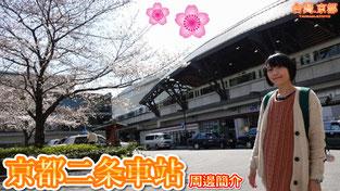 京都JR二条車站 周邊簡介 ・賞櫻