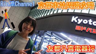 如何從京都車站走到YODOBASHI友都八喜電器行