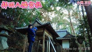 拝田八幡宮社