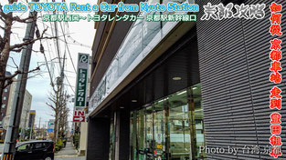 如何從 京都車站 走到 豐田租車