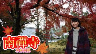 【京都賞楓】關西賞楓好去處~京都紅葉熱門景點 ‧南禪寺