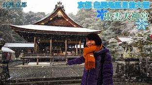 京都 龜岡地區目前大雪・出雲大神宮