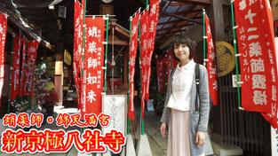 新京極八社寺