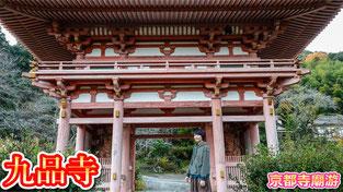【京都寺廟遊】九品寺|京都自由行指南
