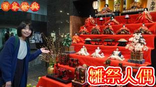 日本女兒節・雛祭