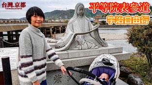 【京都旅遊】宇治自由行・抹茶控必逛!京都宇治平等院表參道