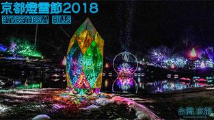 【京都攻略】琉璃溪燈彩祭・京都燈雪節 2019 ・Synesthesia Hills 共感覺~全新體驗!