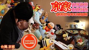 【住宿體驗】京都旅館 京家 帶著寶寶也可以出國旅遊