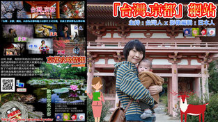 「台灣.京都」和各位介紹我們新成立的網站