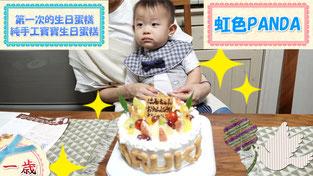 第一次的生日蛋糕