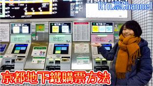 京都地下鐵購票指南