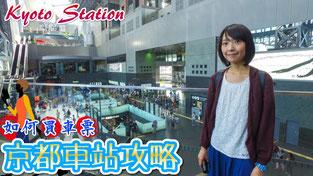 京都車站攻略