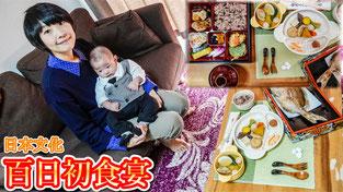 【日本文化】台日混血寶寶哈嚕醬 生後百日初食宴