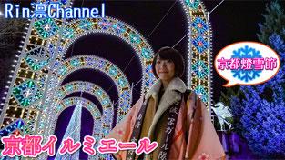 琉璃溪燈彩祭・京都燈雪節-最後的贈物・關西最大級燈飾活動