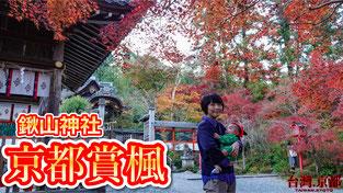 【京都賞楓】關西賞楓好去處2018~京都紅葉私房景點 ‧ 鍬山神社