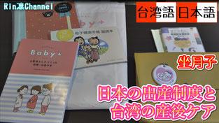日本產檢和母子手帳取得指南