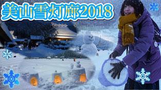 【京都旅遊】美山雪灯廊2018年