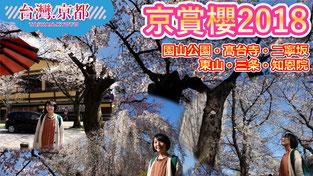 京都 2018 櫻花 一日賞花散策路線攻略 三条大橋~東山地區