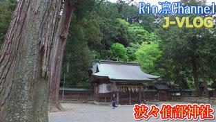 波々伯部神社