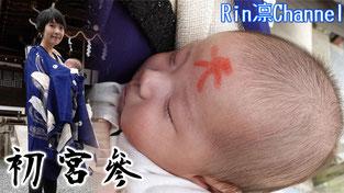 【日本文化】台日混血寶寶哈嚕醬・滿月第一次神社參拜(初宮參)
