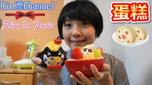【京都美食】西日本JR並河車站 萬聖節蛋糕介紹 仏蘭西風洋菓子